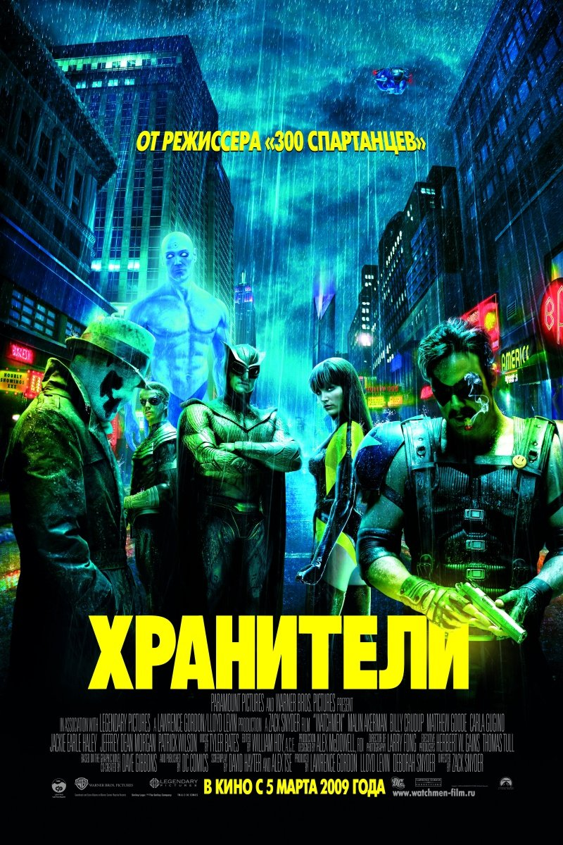 Watchmen (2009) poster - FreeMoviePosters.net