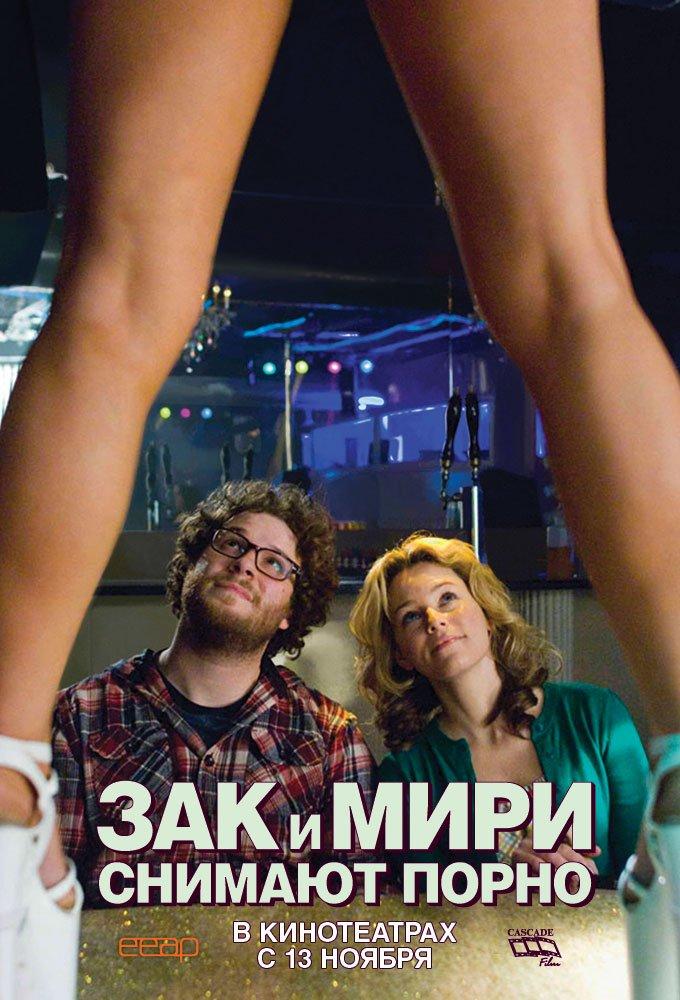Zack And Miri Make A Porno Posters 14